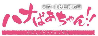 logo_hana.jpg