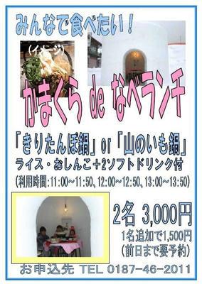 kamakura-de-lunch.jpg