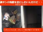 倉庫内ゴミ撤去