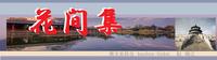 花間集 十巻全詩 訳注解説ブログ