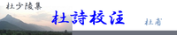 杜甫詩・杜詩詳注全詩訳注解説ブログ