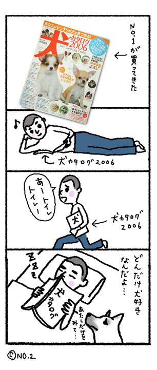 20061202