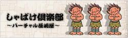 img_shabake_04.jpg