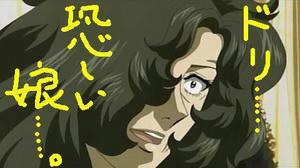 ドリ子…恐ろしい娘…。