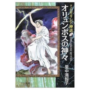 マンガ・ギリシア神話