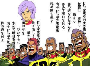 魁★ジオン軍ドリテク隊