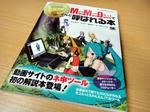 mmdbook_001.jpg