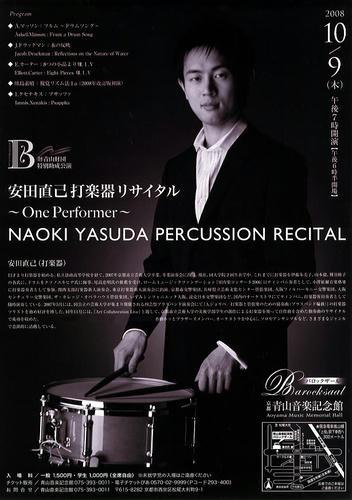 naoki-recital.jpg