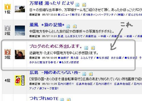 blogmura.jpg