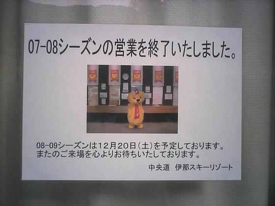 081020ina10.jpg