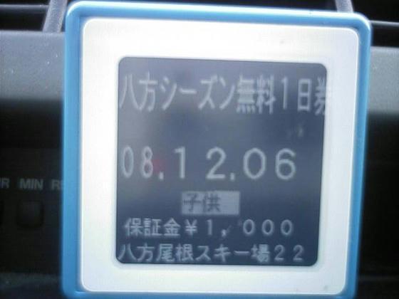 081206happou16.jpg