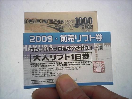 090105sanosaka04.jpg