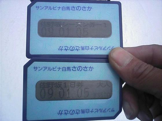 090105sanosaka05.jpg