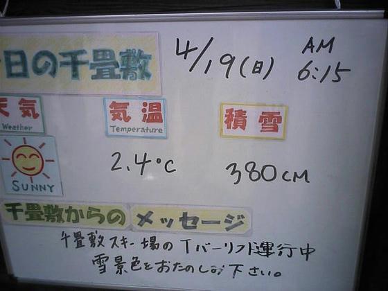 菅の台バスセンターのインフォ