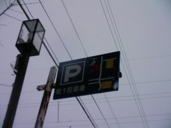 15:02 かつて賑っていた頃の駐車場案内