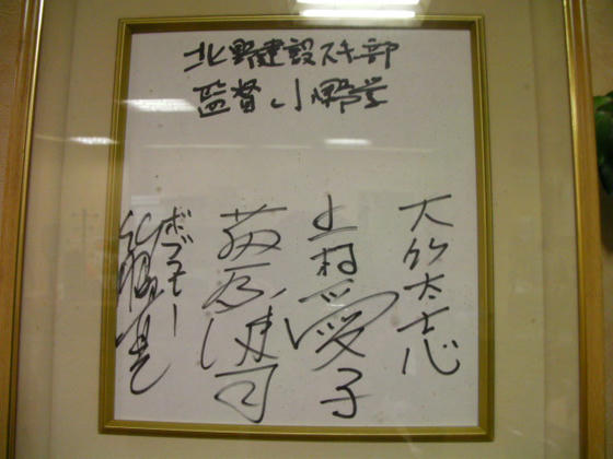 1157 店内をブラブラしていたら…上村愛子と荻原健司と読めますが…