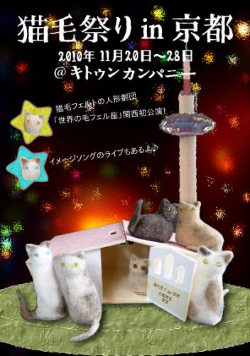 Nekokematsuri-flyer.png