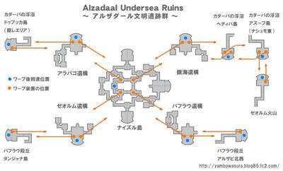Alzadaal-Undersea-Ruins.jpg