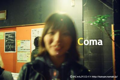 Comaちゃん