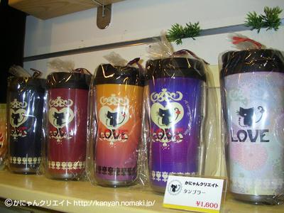 タンブラー loveincat