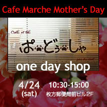 4/24@枚方 ぱ・どぅ・しゃ カフェ・マルシェ~Mother's Day~