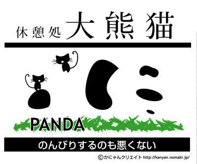 休憩処 大熊猫