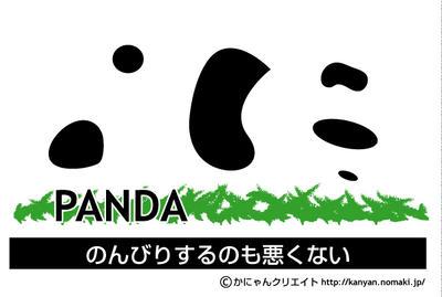 のんびりパンダ