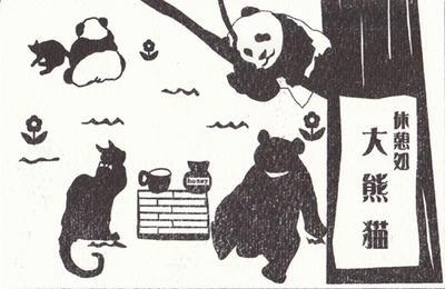 休憩処大熊猫