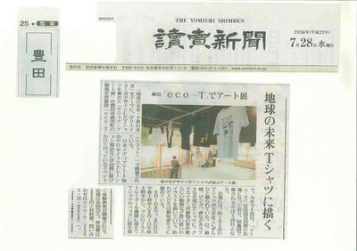 読売新聞豊田版 Tシャツアート展掲載