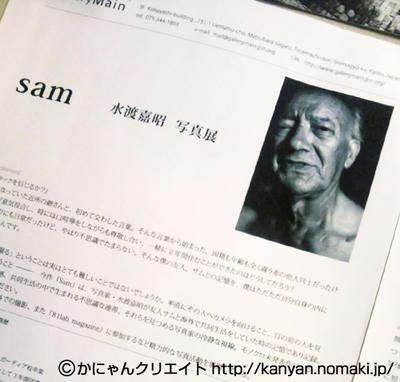写真展「Sam」