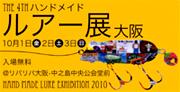 2010ルアー展大阪