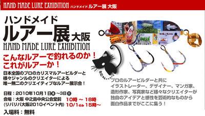 10/1-3ハンドメイドルアー展2010