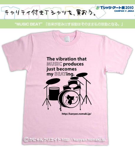 ドラム猫Tシャツ