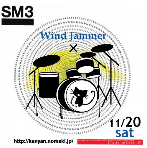 11/20 3センスズ~ART&MUSIC~