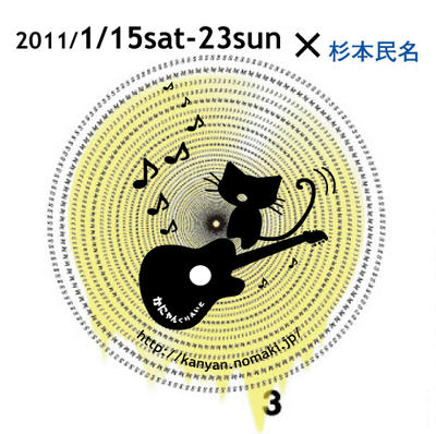 1/15-23 Sight Music3