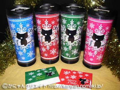 2010クリスマスタンブラー