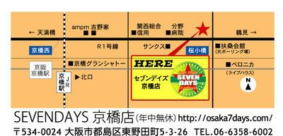 MAPセブンデイズ京橋店