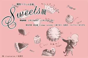 Sweets展DM
