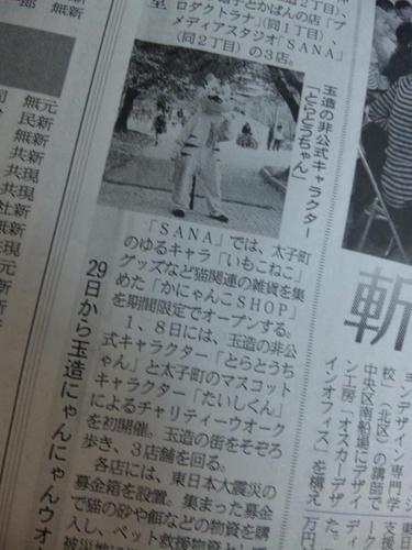 にちにち新聞
