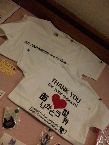 ありがとう世界Tシャツ