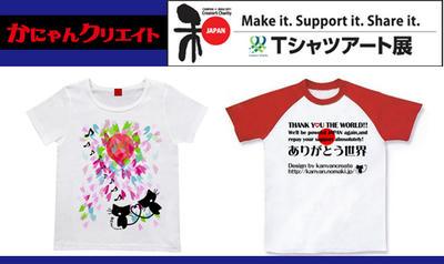 2011_Tシャツアート展かにゃんクリエイト