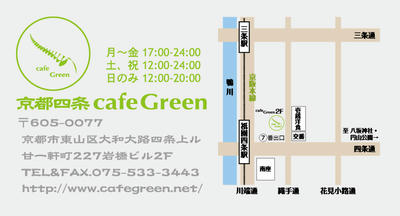 京都四条cafeGreen