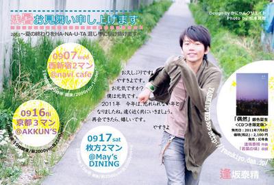 2011_09YASUKIYO LIVE DM