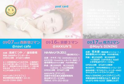 2011_09YASUKIYO LIVE DMurakei