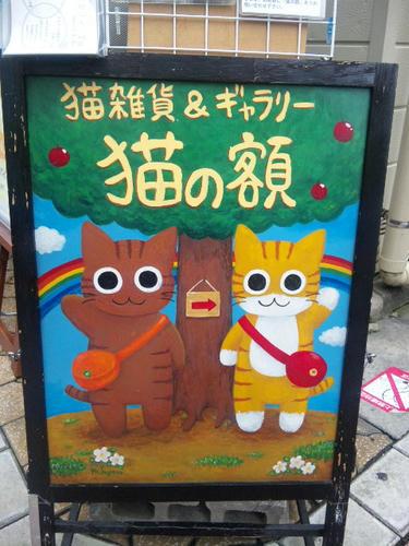猫の額さんの看板