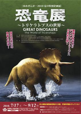 恐竜展~トリケラトプスの世界~