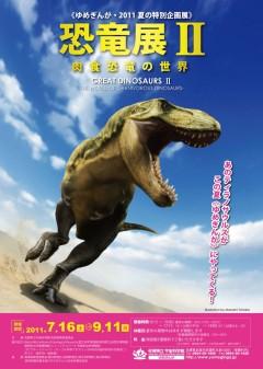 恐竜展2~肉食恐竜の世界~
