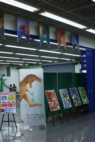 恐竜フェスタ2011その1