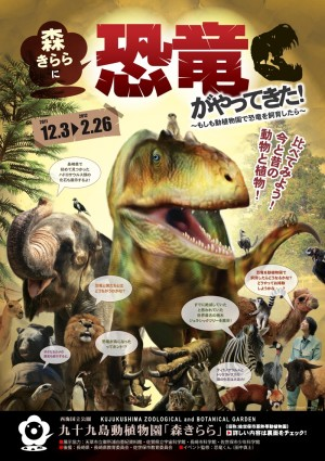 森きららに恐竜がやってきた!~もしも動植物園で恐竜を飼育したら~