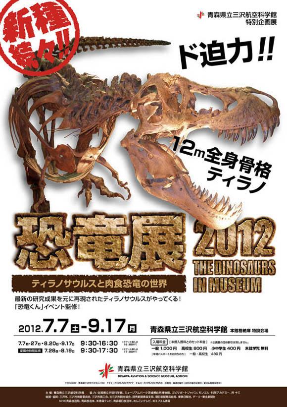 恐竜展2012~ティラノサウルスと肉食恐竜の世界~